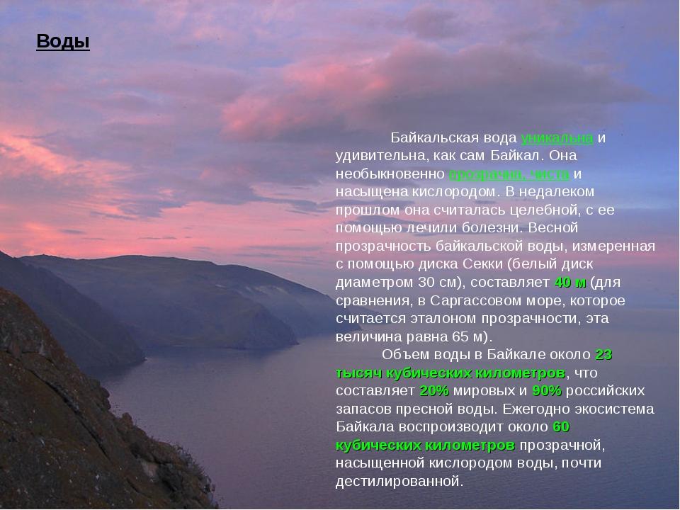 Воды Байкальская вода уникальна и удивительна, как сам Байкал. Она необыкнове...