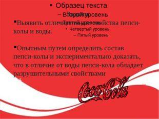 Задачи. Выявить отличительные свойства пепси-колы и воды. Опытным путем опре