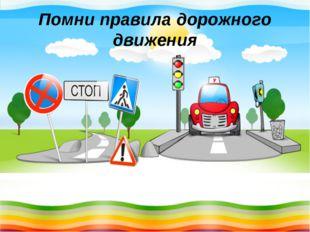 Помни правила дорожного движения
