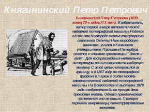 Княгининский Петр Петрович Княгининский Петр Петрович (1839 - конец 70-х годо