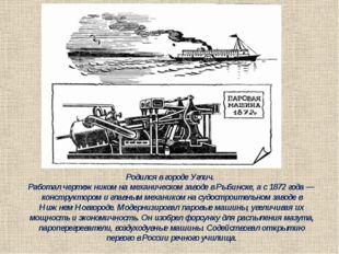 Родился в городе Углич. Работал чертежником на механическом заводе в Рыбинске