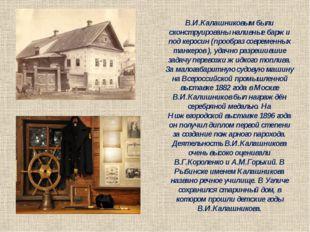 В.И.Калашниковым были сконструированы наливные баржи под керосин (прообраз со