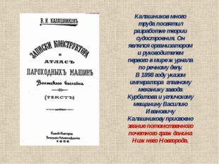 Калашников много труда посвятил разработке теории судостроения. Он являлся ор