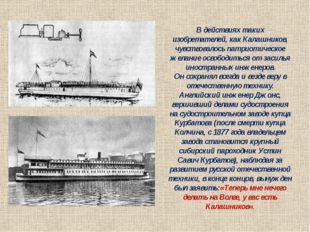 В действиях таких изобретателей, как Калашников, чувствовалось патриотическое