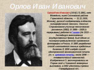 ОрловИван Иванович [19.6(1.7).1861, село Меледино, ныне Сосновского района Г