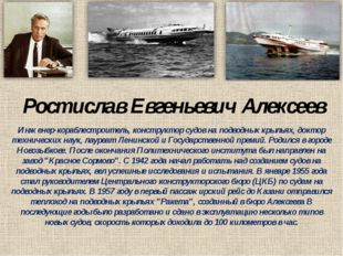 Ростислав Евгеньевич Алексеев Инженер-кораблестроитель, конструктор судов на