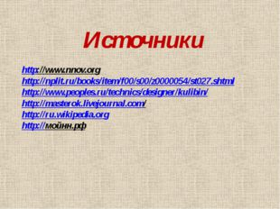 Источники http://www.nnov.org http://nplit.ru/books/item/f00/s00/z0000054/st0