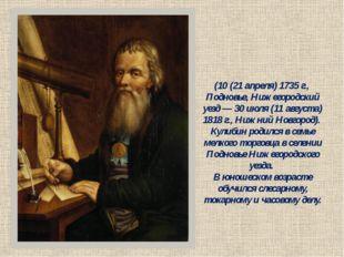 Ива́н Петро́вич Кули́бин (10 (21 апреля) 1735 г., Подновье, Нижегородский уез