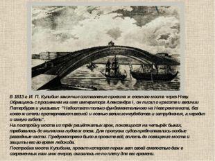 В 1813 г. И. П. Кулибин закончил составление проекта железного моста через Не