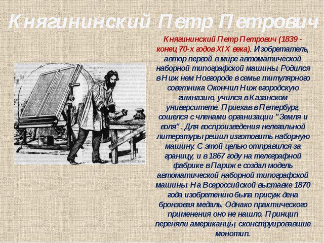 Княгининский Петр Петрович Княгининский Петр Петрович (1839 - конец 70-х годо...