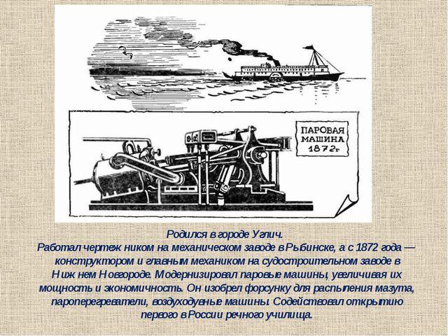 Родился в городе Углич. Работал чертежником на механическом заводе в Рыбинске...
