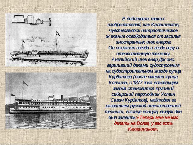 В действиях таких изобретателей, как Калашников, чувствовалось патриотическое...