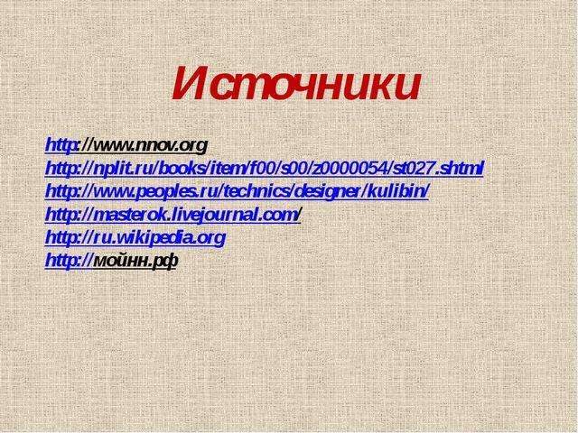 Источники http://www.nnov.org http://nplit.ru/books/item/f00/s00/z0000054/st0...