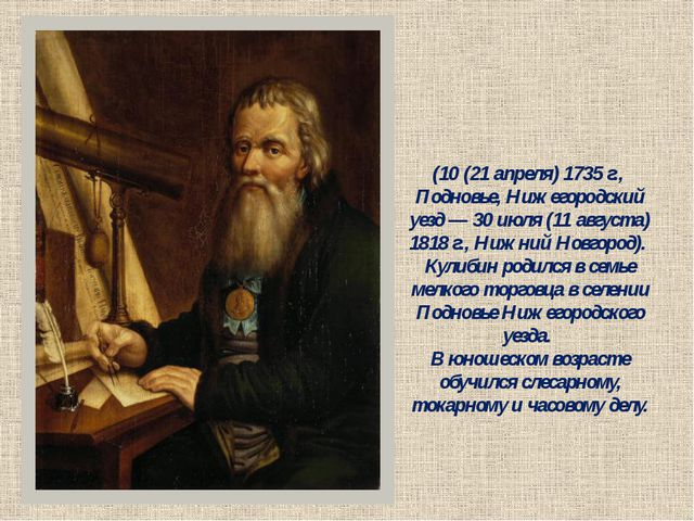Ива́н Петро́вич Кули́бин (10 (21 апреля) 1735 г., Подновье, Нижегородский уез...