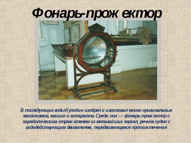 В последующие годы Кулибин изобрел и изготовил много оригинальных механизмов,...