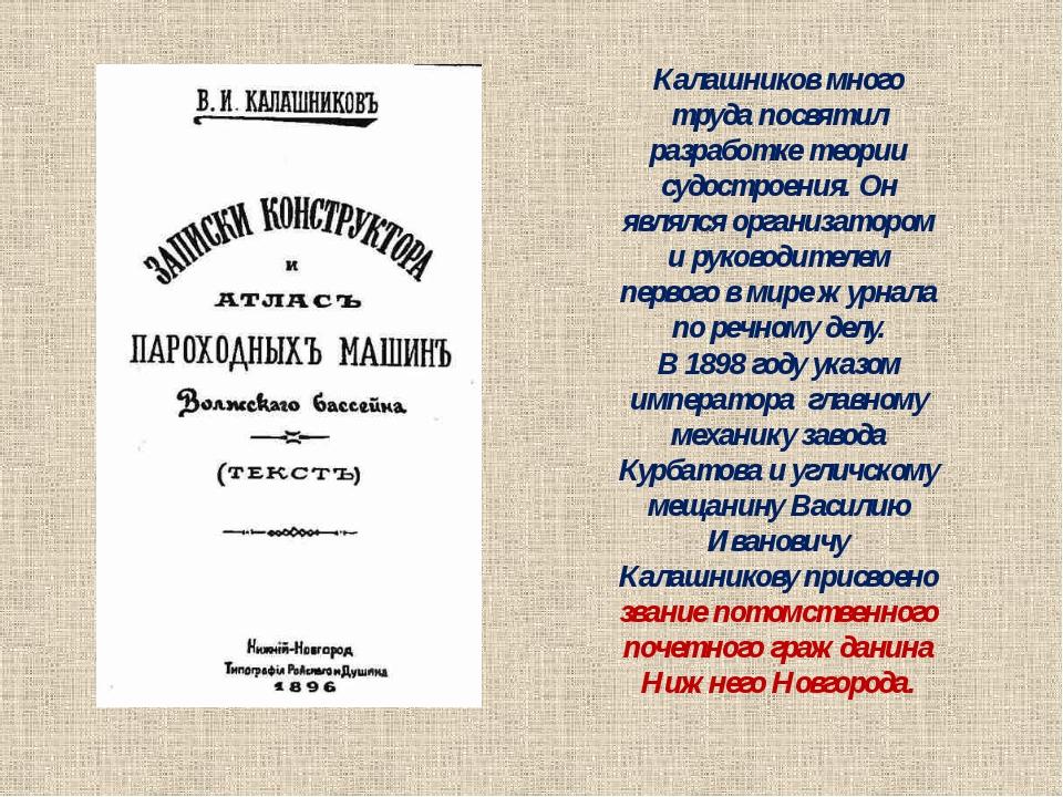 Калашников много труда посвятил разработке теории судостроения. Он являлся ор...