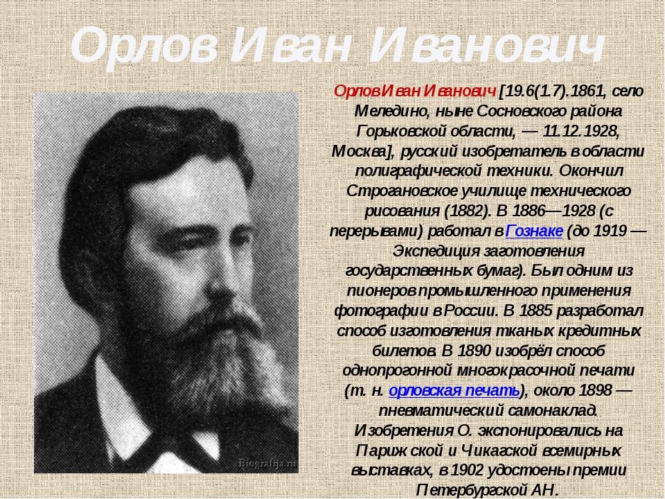 ОрловИван Иванович [19.6(1.7).1861, село Меледино, ныне Сосновского района Г...