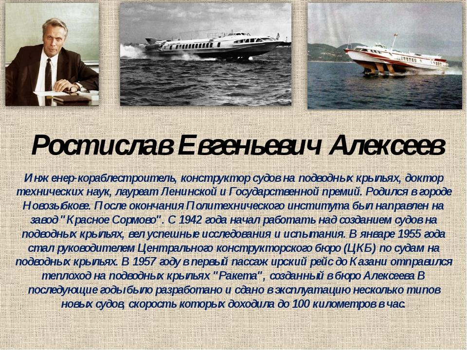 Ростислав Евгеньевич Алексеев Инженер-кораблестроитель, конструктор судов на...