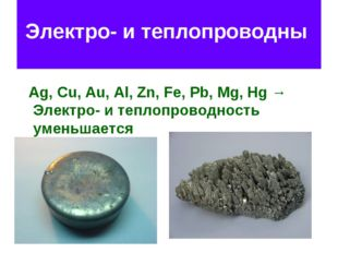 Электро- и теплопроводны Ag, Cu, Au, Al, Zn, Fe, Pb, Mg, Hg → Электро- и те