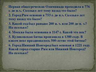 Первая общегреческая Олимпиада проходила в 776 г. до н.э.. Сколько лет тому н