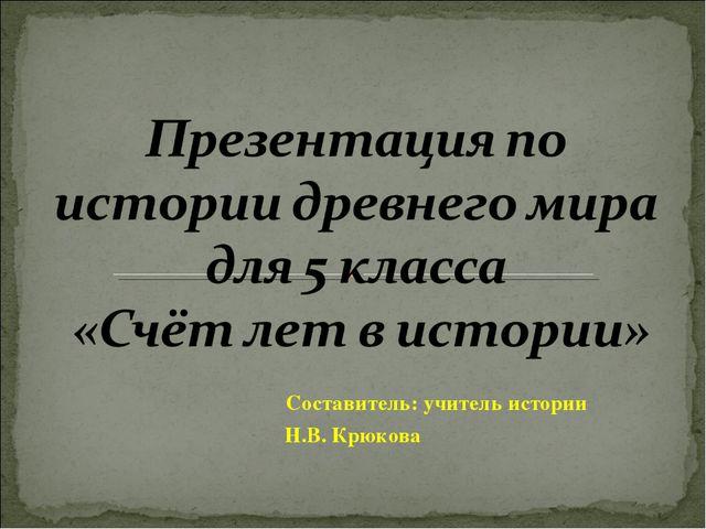 Составитель: учитель истории Н.В. Крюкова
