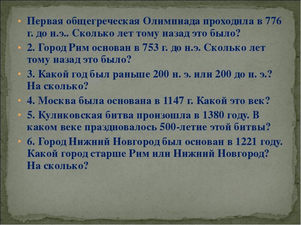 Первая общегреческая Олимпиада проходила в 776 г. до н.э.. Сколько лет тому н...