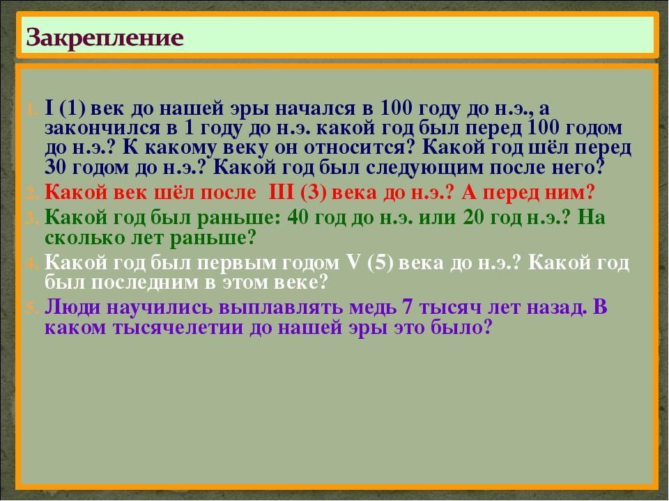 I (1) век до нашей эры начался в 100 году до н.э., а закончился в 1 году до...
