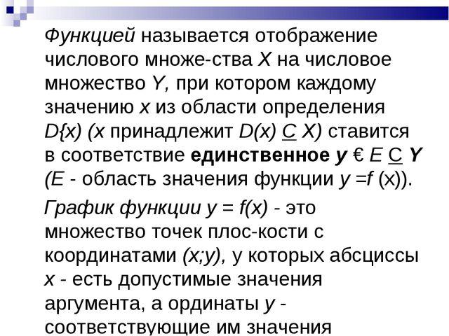 Функцией называется отображение числового множества X на числовое множество...
