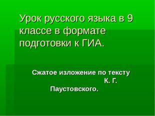Урок русского языка в 9 классе в формате подготовки к ГИА. Сжатое изложение п
