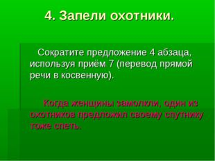 4. Запели охотники. Сократите предложение 4 абзаца, используя приём 7 (перево
