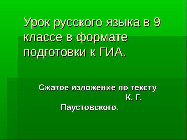 Урок русского языка в 9 классе в формате подготовки к ГИА. Сжатое изложение п...