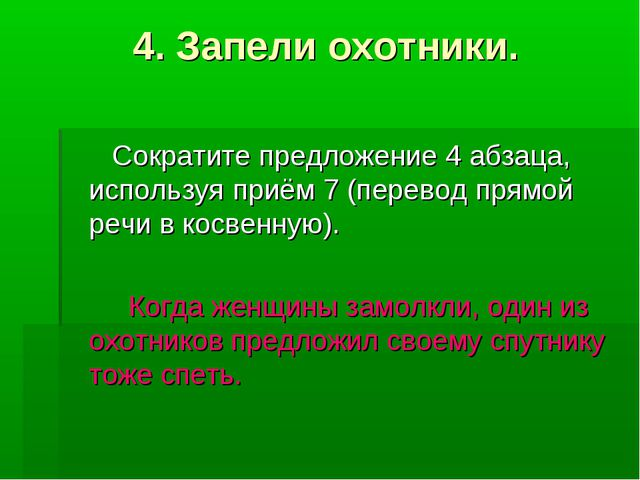 4. Запели охотники. Сократите предложение 4 абзаца, используя приём 7 (перево...