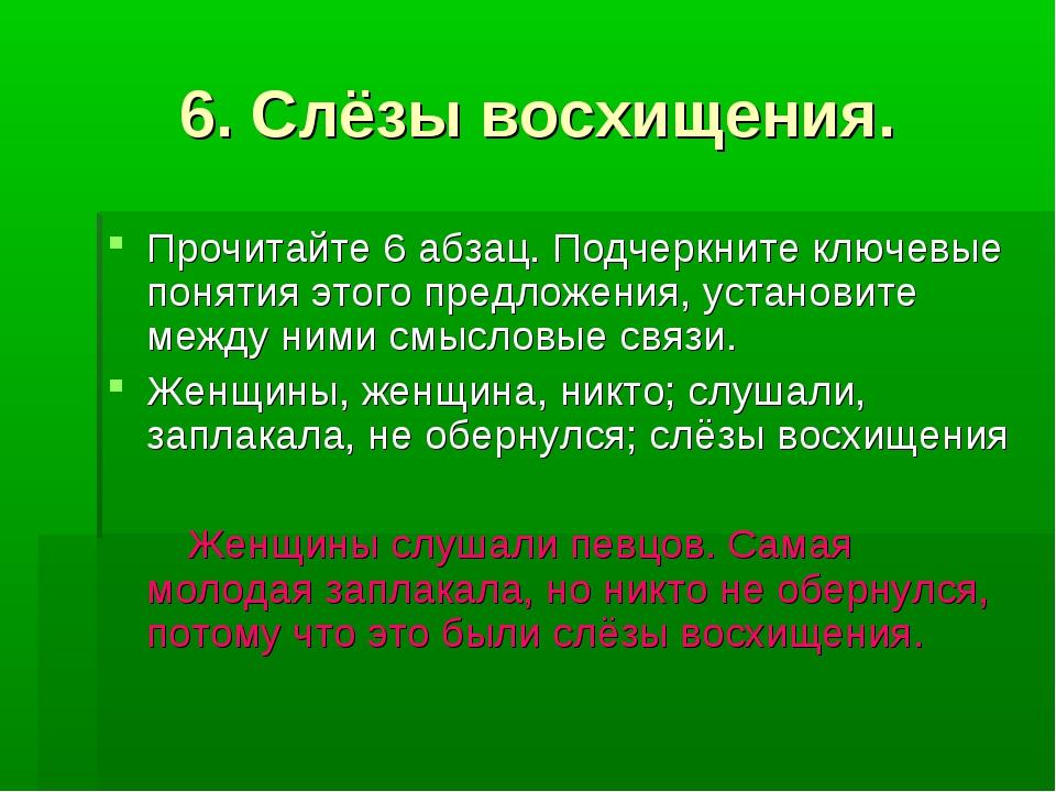 6. Слёзы восхищения. Прочитайте 6 абзац. Подчеркните ключевые понятия этого п...