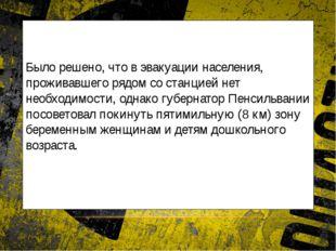 Было решено, что в эвакуации населения, проживавшего рядом со станцией нет н