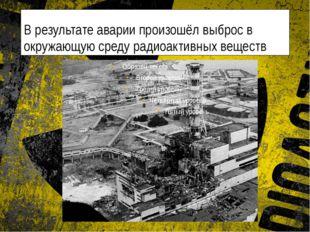 В результате аварии произошёл выброс в окружающую среду радиоактивных веществ