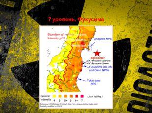 7 уровень. Фукусима