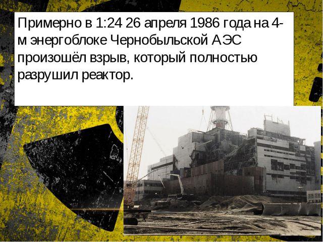 Примерно в 1:24 26 апреля 1986 года на 4-м энергоблоке Чернобыльской АЭС прои...