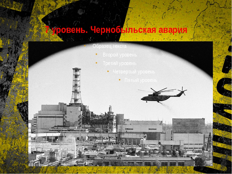 7 уровень. Чернобыльская авария