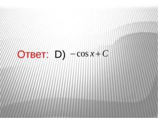 Ответ: D)