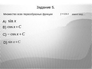 имеет вид… Множество всех первообразных функции A) B) C) D) Задание 5.