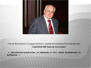 Ректор Московского государственного университетаимени М.В.Ломоносова САДОВ