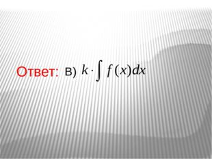 Ответ: B)
