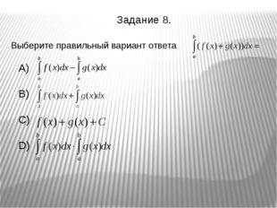 Выберите правильный вариант ответа A) B) C) D) Задание 8.