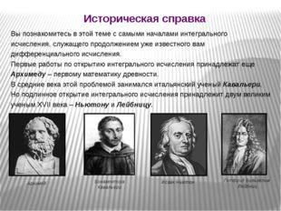 Историческая справка Вы познакомитесь в этой теме с самыми началами интеграл