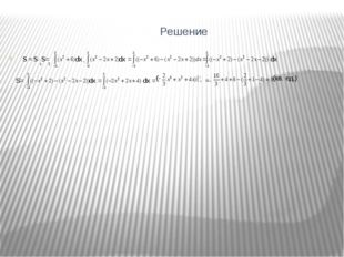 Решение S = S- S= dx = dx dx = dx =   =- (кв. ед.) - dx = S= (-