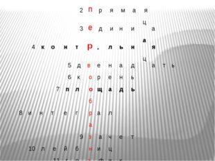 2 п р я м а я 3 е д и н и ц а 4 к о н т р о л ь н а