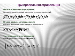 Первое правило интегрирования: Интеграл суммы двух функций равен сумме интег