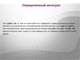Определенный интеграл Пусть ∫v(t)dt = s(t) + C. Зная это, можно найти путь, п