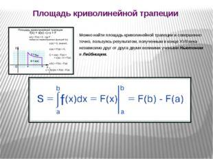 Площадь криволинейной трапеции Можно найти площадь криволинейной трапеции и с