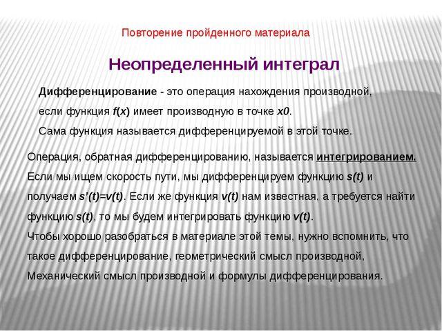 Неопределенный интеграл Операция, обратная дифференцированию, называется инте...